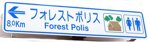 フォレストポリス