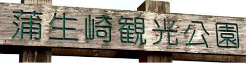 蒲生崎観光公園