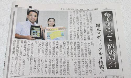 奄美新聞社