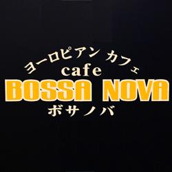 ヨーロピアンカフェ ボサノバ