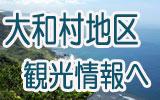 観光マップ大和村