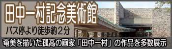 田中一村記念館看板