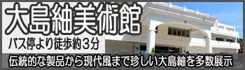 大島紬美術館看板