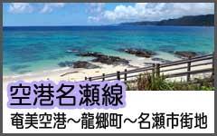 名瀬空港線