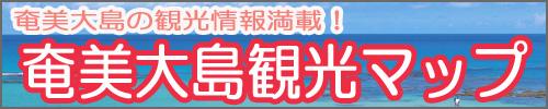 奄美大島観光マップへ