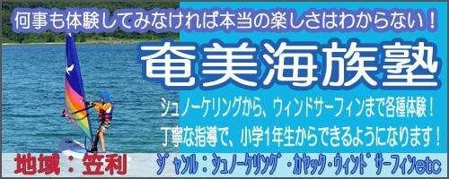 奄美海族塾