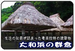 大和浜の群倉